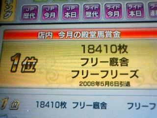 200805061631000.jpg