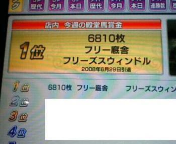 200806291148000.jpg