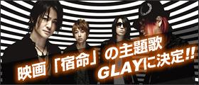 glay_bnr.jpg