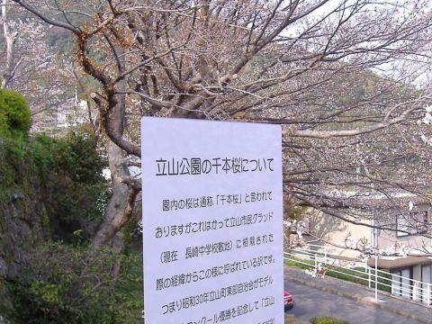 立山公園1