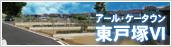 アール・ケイタウン東戸塚VI