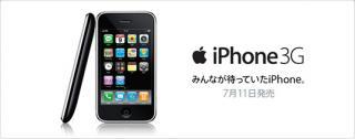 h1_iphone3g[1]_convert_20080711200934
