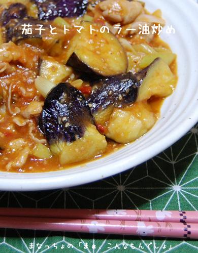 茄子とトマトのラー油炒め