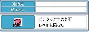 ピンクックマ1