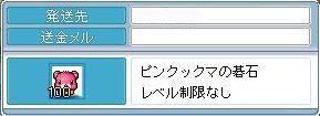 ピンクックマ3