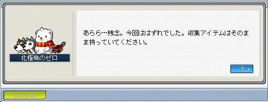 (ノ`皿´)ノミ┻┻ガッチャ~ン!!