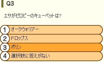 試験(ぜろぴー)3