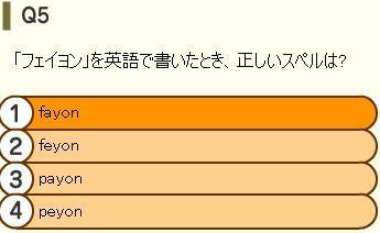 試験(ふぇい)5