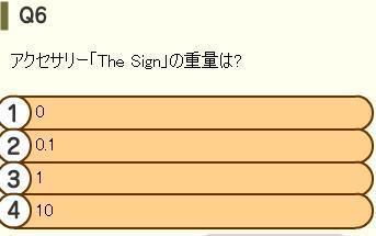 試験(さいん?)6