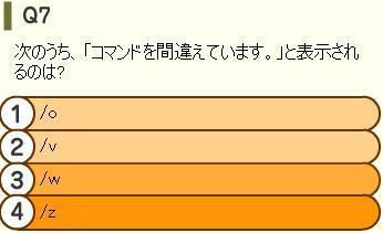 試験(こまんど)7