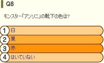 試験(あんそにーの)8
