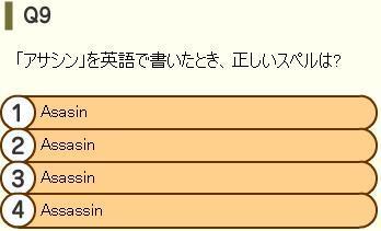 試験(あさのすぺる)9