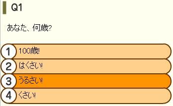試験(だじゃれ編の1番)