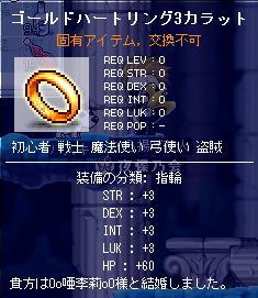 から揚げ花火 装備(指輪)