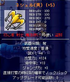 から揚げ花火 装備(武器)