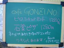 GONZINO