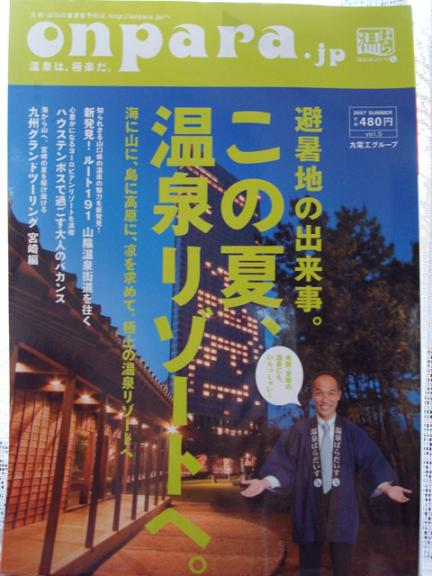 onpara.jp 2007 SUMMER