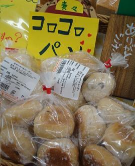 ころころパン