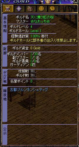 にじのさくら~