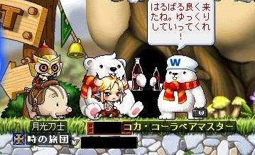 080322熊が欲しい?