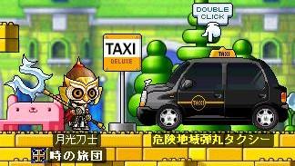 080328危険地域弾丸タクシー