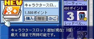 080429キャラクタースロット