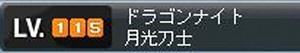 080622月光レベル115