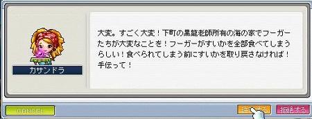080701黒龍老師のスイカ2