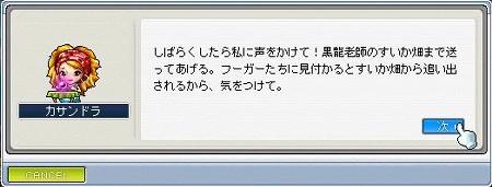 080701黒龍老師のスイカ3