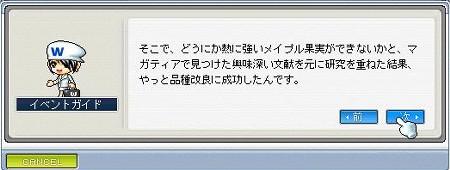 080709魔法の果実5