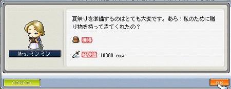080706Mrs.ミンミン2