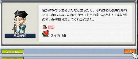 080706黒龍老師1