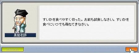080706黒龍老師2