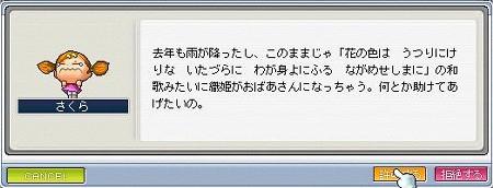080716七夕クエスト3