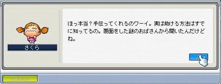080716七夕クエスト4