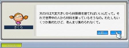 080716七夕クエスト5