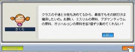 080716七夕クエスト6