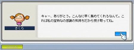 080716七夕クエスト8