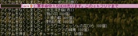 080726結果