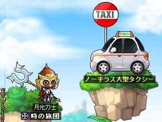 080801タクシー