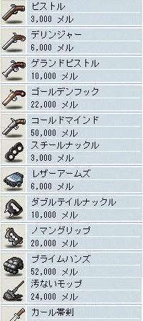 080804武器
