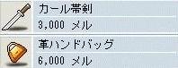 080804武器2