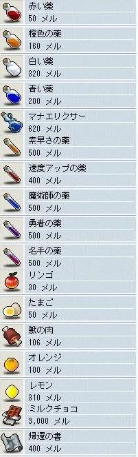 080804雑貨