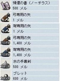 080804雑貨2