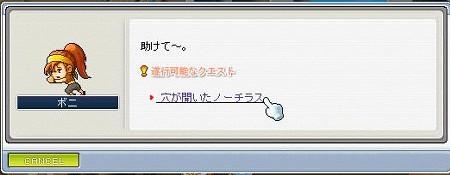 080807ボニ クエスト