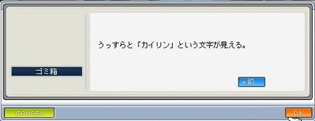 080809ゴミ箱 話2