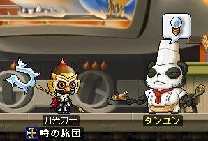 080809タンユン