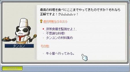 080809タンユンクエスト