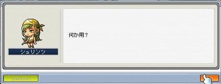 080809シュリンツ 話