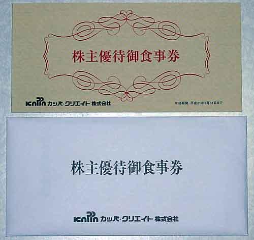 カッパ・クリエイト株主優待